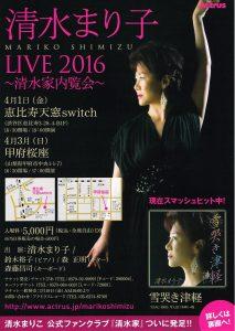 清水まり子LIVE2016~清水家内覧会~