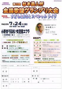 第10回杉本眞人杯全国歌謡グランプリ