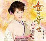 山口ひろみ-女の倖せ