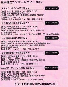 松原健之コンサートツアー2016