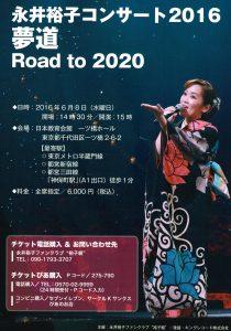 永井裕子コンサート2016 夢道 Road to 2020
