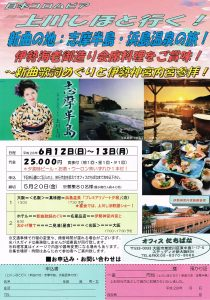 上川しほと行く、志摩半島・浜島温泉の旅!