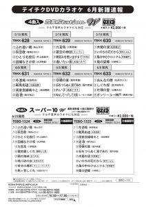 テイチクDVDカラオケ6月新譜速報