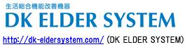 dkeldersystem