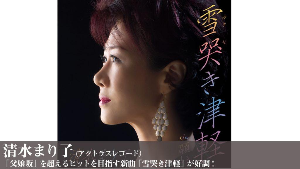 shimizumariko1