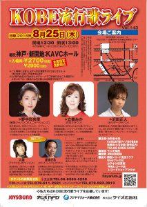 KOBE流行歌ライブ vol.143