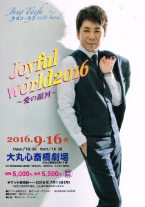 Joyful world2016~愛の銀河~