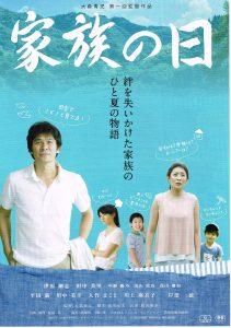 映画「家族の日」