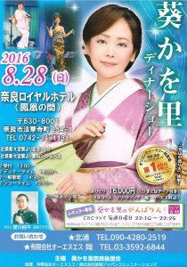 葵かを里:奈良ロイヤルホテルディナーショー