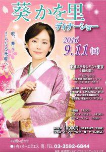 葵かを里:東武ホテルレバント東京ディナーショー