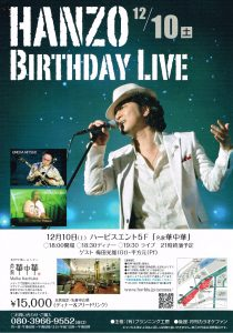 HANZO BIRTHDAY LIVE