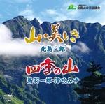山・美しき_re