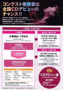 清水まり子 全国歌とダンスコンテスト2