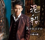 Kenjiro_re