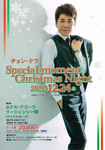 チョン・テフ 「Special moment Christmas Night」