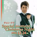 2016/12/24:チョン・テフ 「Special moment Christmas Night」