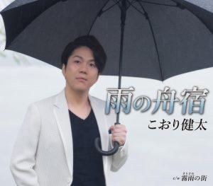 こおり健太「雨の舟宿」ジャケット写真(TKCA-90821)[1](1)