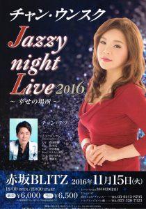 チャン・ウンスク「Jazzy night Live2016~幸せの場所~」