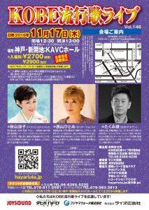 KOBE流行歌ライブ vol.146