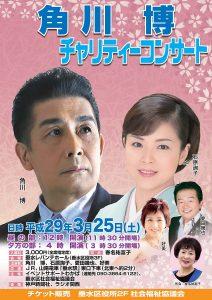 角川 博 チャリティーコンサート