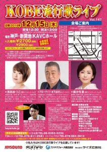 KOBE流行歌ライブ vol.147