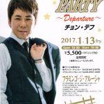 【終了】2017/01/13:チョン・テフ BIRTHDAY PARTY~Departure~開催!