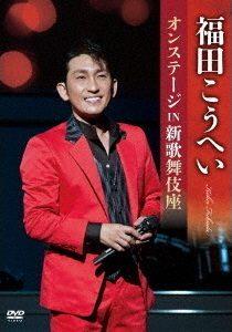 fukudakohei_dvd