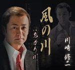 2017/01/22:川崎修二 全曲集発売記念歌謡祭開催!