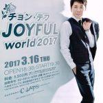 2017/03/16:チョン・テフ「JOYFUL world 2017」開催