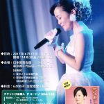 2017/06/21:永井裕子コンサート2017-夢道 Road to 2020-開催
