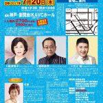 2017/07/20:KOBE流行歌ライブ vol.154開催!