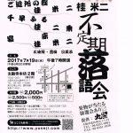 2017/07/19:第64回「桂 米二 不定期落語会」開催