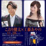 2017/11/28:絶唱ライブOSAKA【Ⅱ】 <こおり健太×工藤あやの>開催!