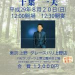2017/08/20:千葉一夫「暑気払いの会」開催