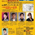 2017/08/31:KOBE流行歌ライブ vol.155開催!