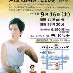 2017/09/16:チェウニ 恒例のアコーステックライブ「Autumn Live-秋のライブ-」