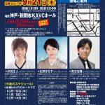 2017/09/21:KOBE流行歌ライブ vol.156開催!