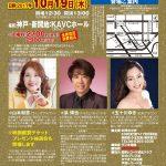 2017/10/19:KOBE流行歌ライブ vol.157開催!