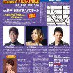 2017/11/09:KOBE流行歌ライブ vol.158開催!