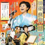 2018/01/03~25:大阪・新歌舞伎座「デビュー35周年記念 神野美伽 新春特別公演」