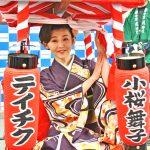 小桜舞子:新曲「よされ三味線」ヒット祈願&宝恵駕行列参列