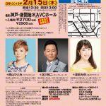 2018/02/15:KOBE流行歌ライブ vol.161開催!