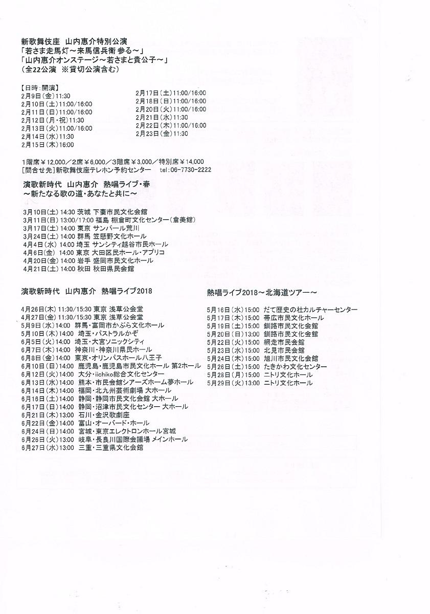 介 山内 スケジュール 惠