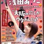 2018/03/06:浅田あつこ 新曲「河内のからくち」発売記念ライブ