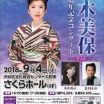 2018/09/04:「青木美保35周年記念コンサート」