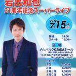 2018/07/15:岩出和也「21周年記念スーパーライブ」