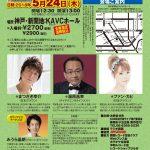 2018/05/24:KOBE流行歌ライブ vol.164開催!