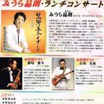2018/06/17:「みうら晶朗・ランチコンサート」