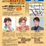 2018/06/21:KOBE流行歌ライブ vol.165開催!