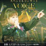 2018/08/01:天童よしみスペシャルコンサート「VOICE~全国のみんなー!おいでよ!よしみの世界へ!~」
